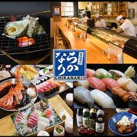 江戸前寿司 ちかなり星ヶ丘本店の写真