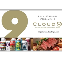 CLOUD9 クラフトビール&グラスフェッドビーフの写真