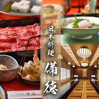 日本料理 備徳の写真