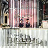 ビッグエコー 立川南口駅前店の写真