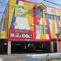 カラオケまねきねこ 宮崎大橋店の写真