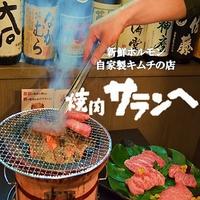 新鮮ホルモン 焼肉 サランヘの写真