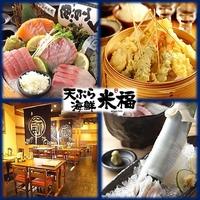 天ぷら海鮮 米福 京都木屋町店の写真
