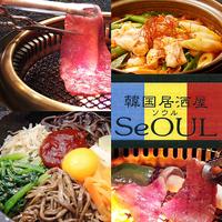 韓国居酒屋 SeOUL(ソウル)の写真