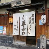 葱や平吉 高瀬川店の写真
