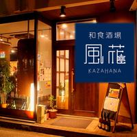 和食酒場 風花の写真