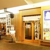 廻る新鮮グルメ のん太鮨 パセーラ店の写真