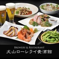 犬山ローレライ麦酒館の写真