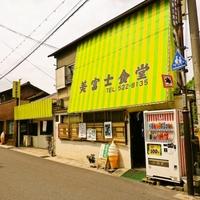 美富士食堂の写真