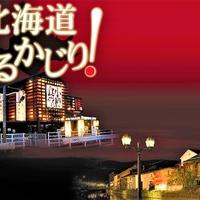 小樽食堂 奈良西大寺店の写真