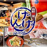 海鮮酒菜 げんげの写真