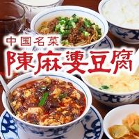 陳麻婆豆腐 赤坂店の写真