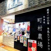 町村農場 大阪EXPOCITY店の写真