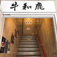 牛和鹿 富岡店の写真