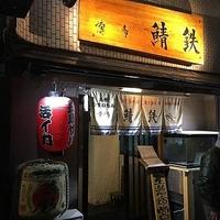 博多 鯖鉄の写真