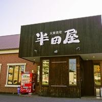 半田屋 宇品店の写真