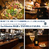 La Giostra BAR e TAVOLA CALDA (ラ・ジョストラ バール エ ターヴォラ カルダ)の写真