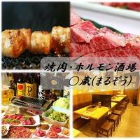 焼肉・ホルモン酒場 〇蔵(まるぞう)の写真