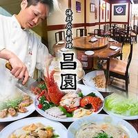 海鮮広東料理 昌園 神戸南京町本店の写真