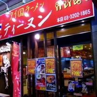 ティーヌン 西早稲田本店の写真