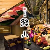 魚酒すし処 鮨山の写真
