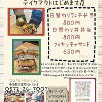 Cafe :: Mamae (カフェママエ)の写真