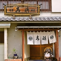 日本料理 高浜の写真