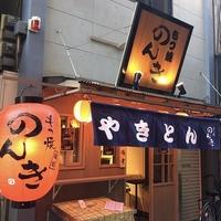 もつ焼のんき 大阪福島店の写真