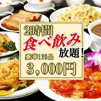 中華食べ放題 東北餃子王 帥府(スイフ)西川口店の写真