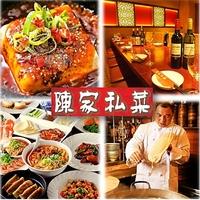陳家私菜(ちんかしさい) 赤坂一号店 湧の台所の写真