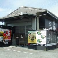 博多三氣 水城店の写真