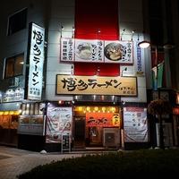 博多ラーメンばたやん駅前店の写真