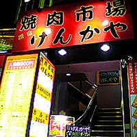 げんかや 町田店の写真