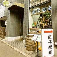 餃子酒場 豊洲店の写真