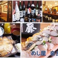 おいしい干物と和酒専科 めし屋の写真