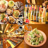 沖縄料理 居酒や こだまの写真