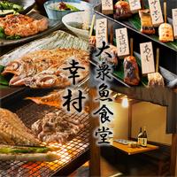 大衆魚食堂 幸村 市ケ谷店の写真