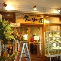 インド定食 ターリー屋 西早稲田店の写真