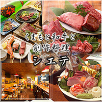 くまもと和牛と創作料理 シエテの写真