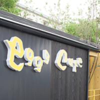 eggg Cafe 小平本店の写真