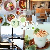 覚王山カフェ Ji.Coo.(ジクー)の写真