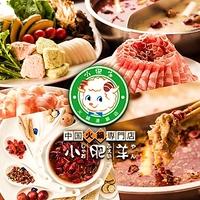 中国火鍋専門店 小肥羊 新宿店の写真