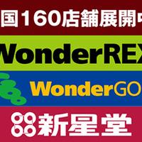 買取王REXT / ワンダーグー 小山店の写真