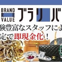 ブランドリバリュー ジョイフル本田ニューポートひたちなか店の写真