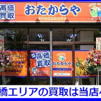 おたからや 大神宮下駅本店の写真