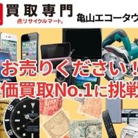 リサイクルマート亀山エコータウン店の写真