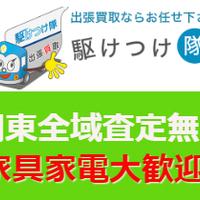 「駆け付け隊」栃木店の写真