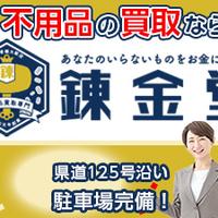 錬金堂 宇都宮竹林町店の写真