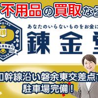 錬金堂 奈良橿原店の写真