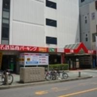 名鉄協商パーキング 栄Mの写真